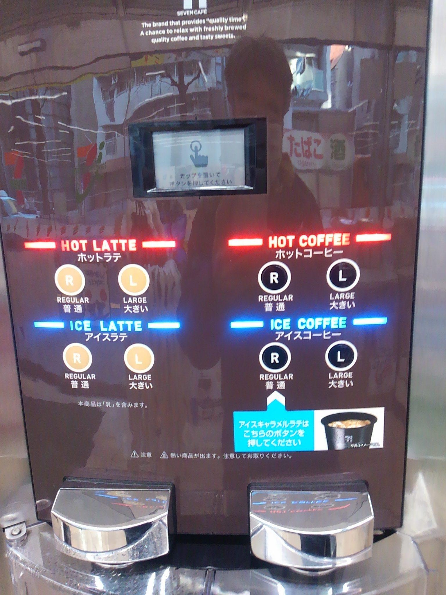 セブンイレブンのコーヒーサーバー