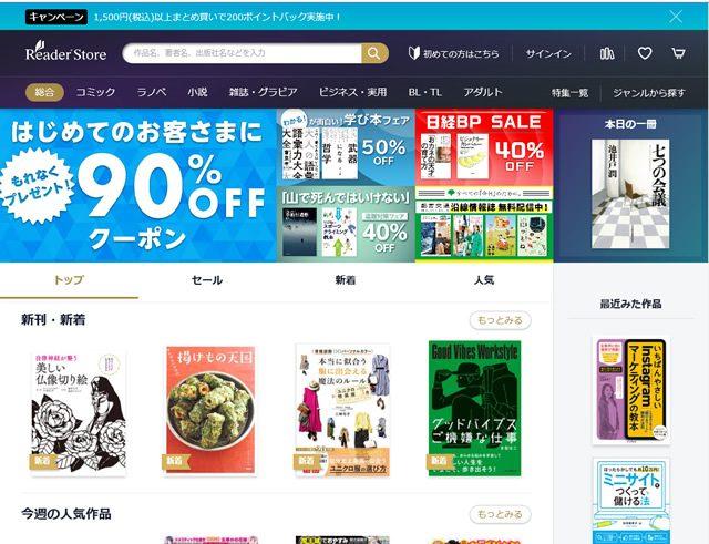 ソニーの電子書籍ストアReader Store