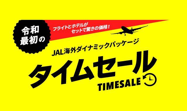 JAL海外ダイナミックパッケージのタイムセール