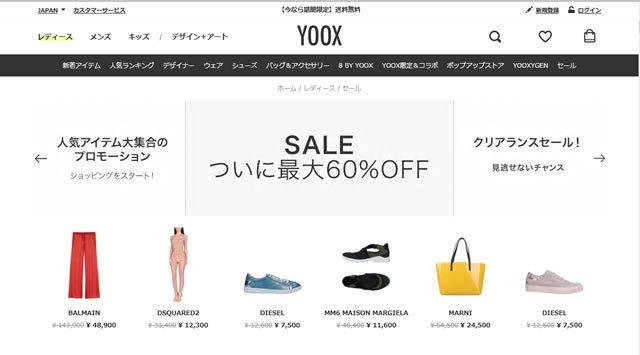 YOOX(ユークス)でサマーセール
