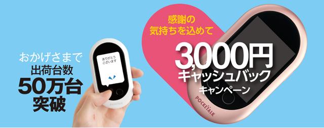 3,000円をキャッシュバックキャンペーン実施中!