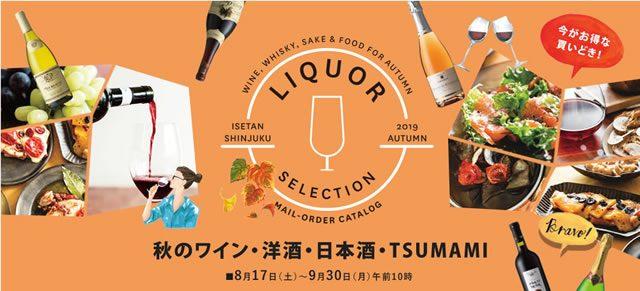 伊勢丹オンラインストアで秋のワイン・洋酒・日本酒・TSUMAMI