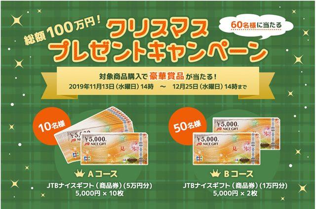 最大50,000円分の商品券が抽選で当たるプレゼントキャンペーン実施中!