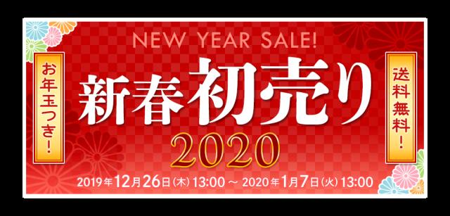 新春初売り 2020 NEW YEAR SALE開催