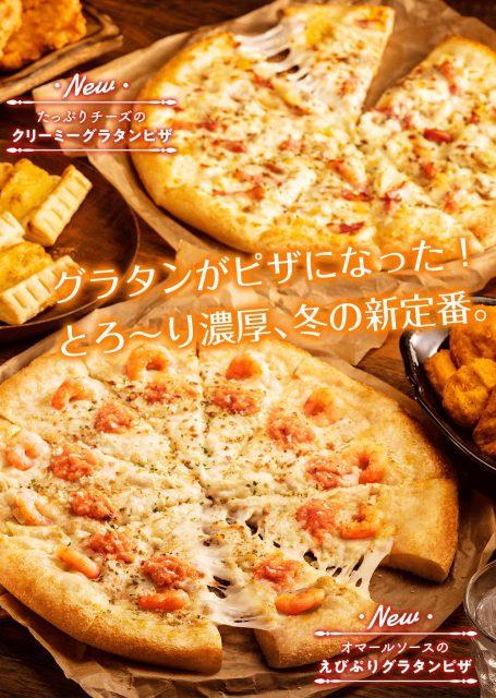 とろーり濃厚、冬の新定番【グラタンピザ】2種が新登場!