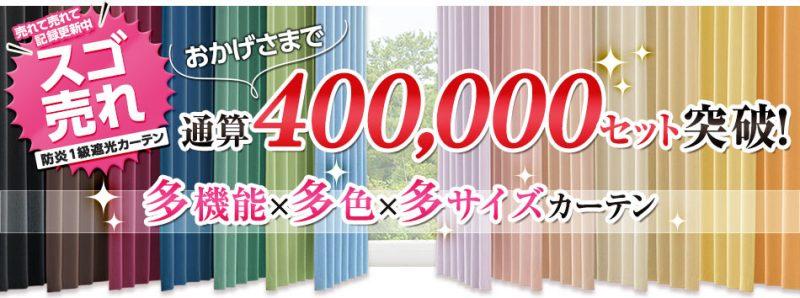 サイズ・カラーが豊富なカーテン特集
