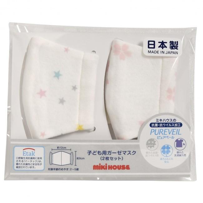 ミキハウス 子ども用ガーゼマスク(ピンク)